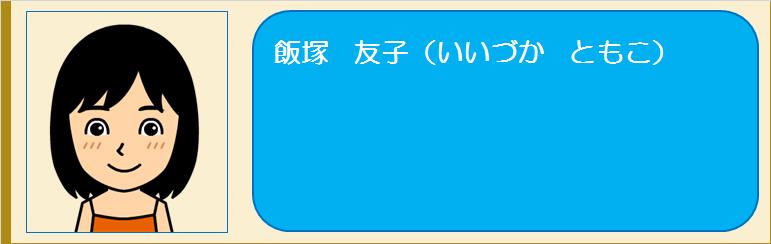 コーチ 飯塚