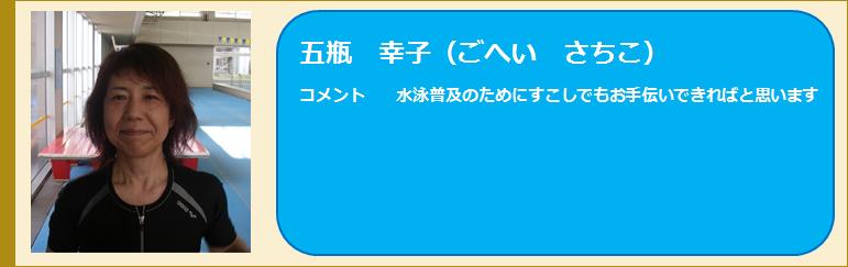 gohei_profile