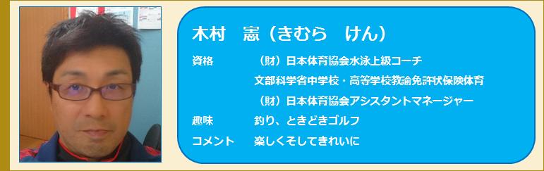 kimura_profile