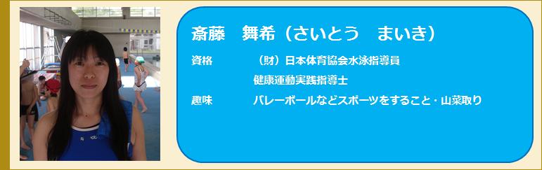 saitoh_profile